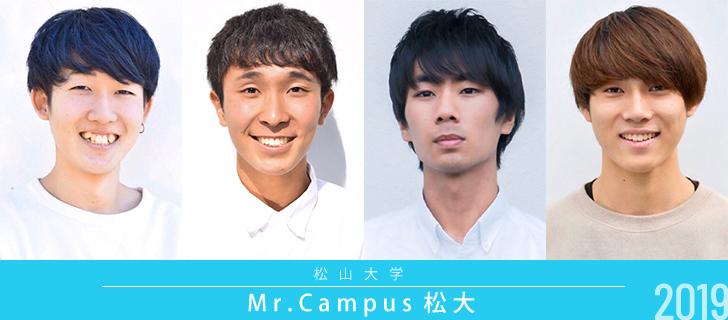 Mr.Campus松大