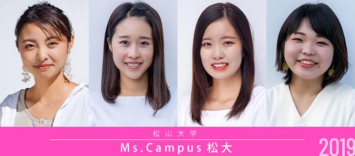 Ms.Campus松大